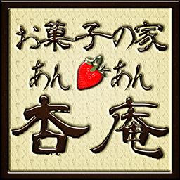仙鶴的お菓子の家杏庵