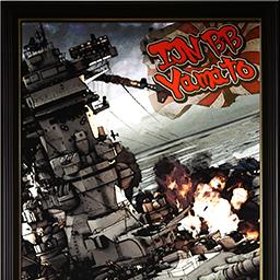 仙鶴的艦艇額装戦艦大和(上)