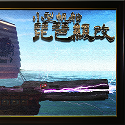 仙鶴的艦艇額装小型帆船リュート型BB仕様(RIGHT)