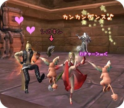 カンカンダンス♪