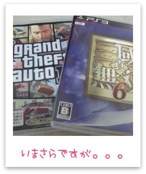 PS3買った・・・!