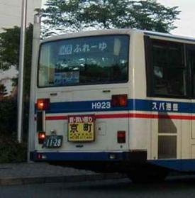 fureyu-rear.jpg