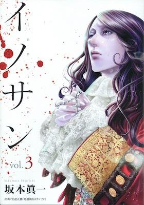 坂本眞一『イノサン』第3巻