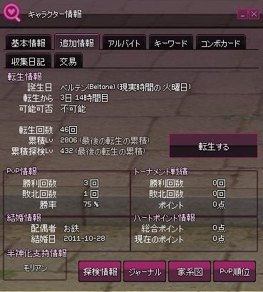 mabinogi_2013_01_23_001.jpg