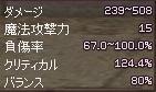 mabinogi_2013_01_23_002.jpg
