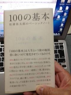 松浦弥太郎「100の基本」