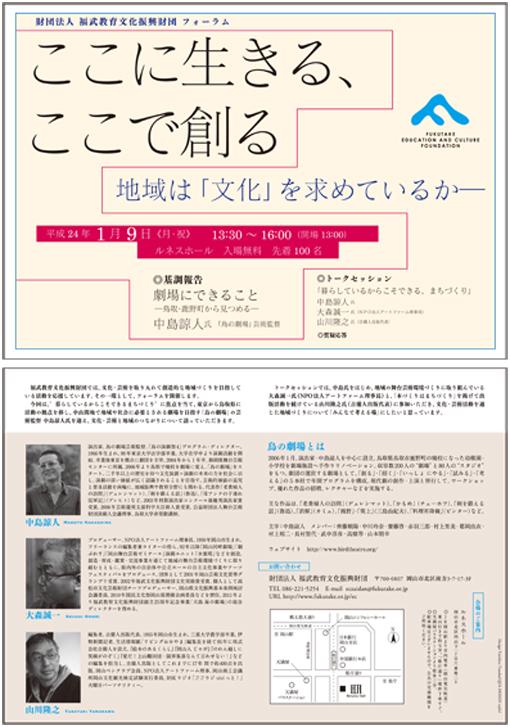 120109福武フォーラムチラシ