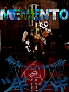 カメハウス MEMENTO