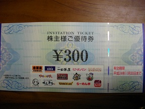 吉野家2011.11