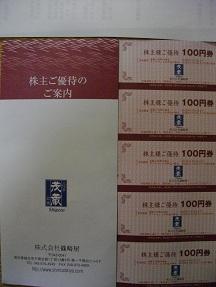 篠崎2011.11