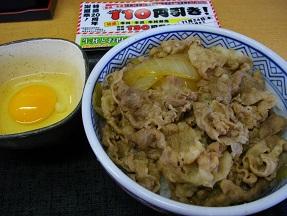 吉野家2011.11.20