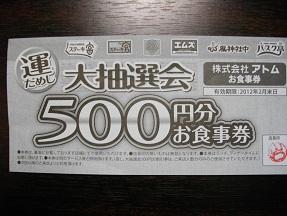 宮2011.11抽選