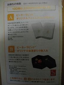 三菱2011.12