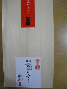 アマナ2012総会土産