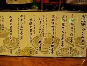 芋蔵2012.3.1