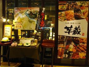 芋蔵2012.3.3