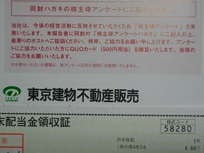 東京建物2012.4