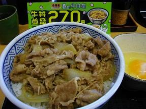 吉野家2012.4.8