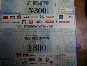 吉野家2012.5