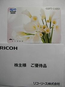 リコー2012.6