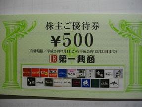 ビックエコー2012.6