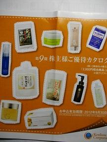 健康2012.6