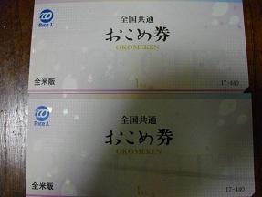 岡谷2012.6