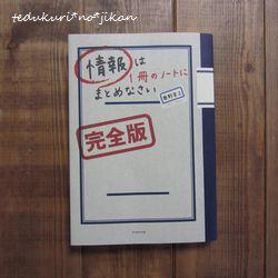頭の整理ノート術