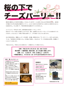 $NO SAKE, NOLIFE! 八重巻酒店のブログ-チーズパーリー