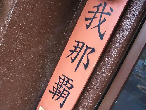blog20120304c.jpg