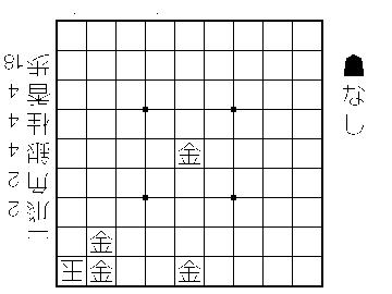 「黄金三角」詰め上がり図