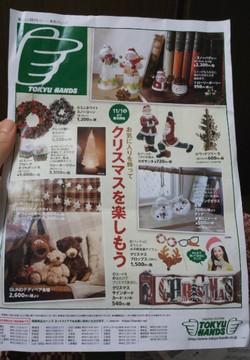 201410_chirashi1.jpg