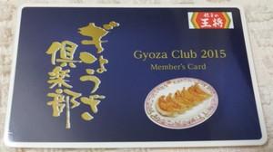 201411_gyouza2.jpg
