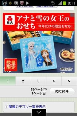 2014_11_04Screenshot.jpg