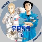 uchukyodai18.jpg