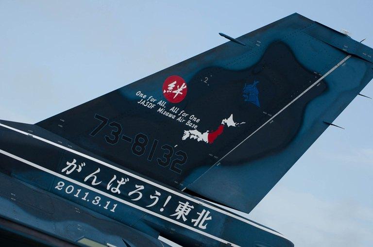 20110904-三沢航空祭2