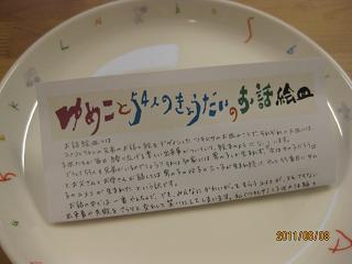 プレゼント☆3