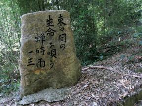 川柳の小径の句碑のひとつ