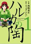 Amazon.co.jp 「ハルカの陶」