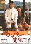 「カンゾー先生」 Amazon.co.jp
