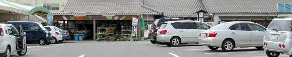 道の駅「彩菜茶屋」 フォトレポート