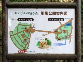川柳公園 案内看板