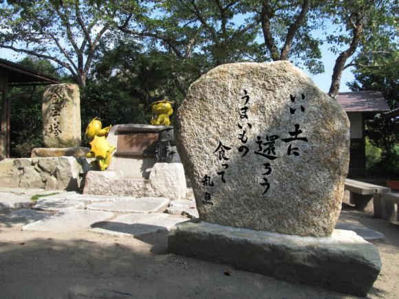 「日だまり広場」 全日本川柳協会前会長の句碑