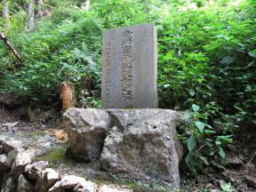 「竜神宮新築記念之碑」