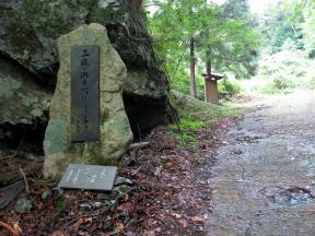 「三の滝」を詠んだ句碑