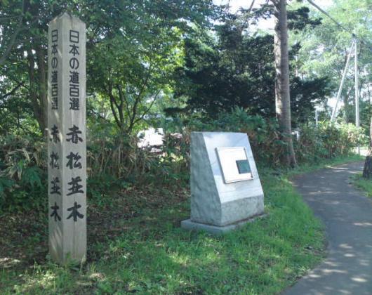 赤松街道(説明書き)
