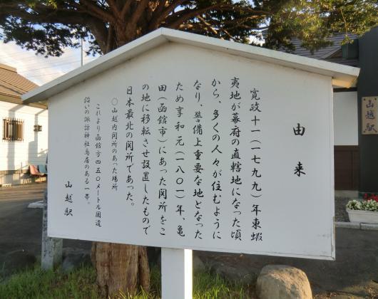 山越関所の碑