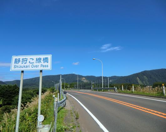静狩峠こ線橋
