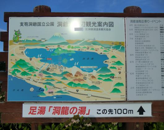 洞爺湖案内図
