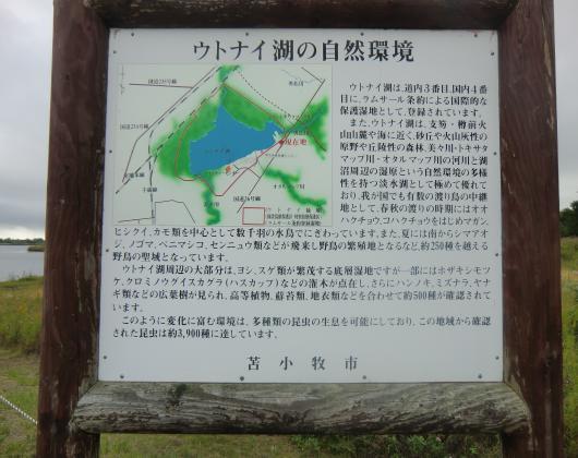ウトナイ湖環境省看板